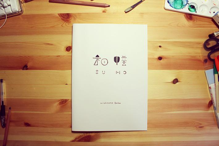 sumo_zine01