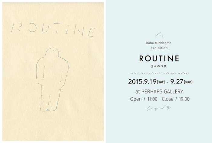 routine_webpage01